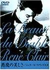 悪魔の美しさ [DVD] 北野義則ヨーロッパ映画ソムリエのベスト1951年