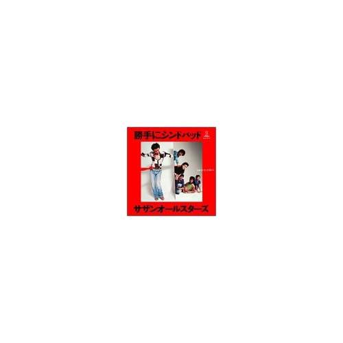 「勝手にシンドバッド」25周年記念BOX -ドーナツ盤ジャケット復刻仕様スペシャルBOX-をAmazonでチェック!