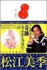 き・せ・き 松江美季―長野パラリンピック金メダルドキュメンタリー・コミック