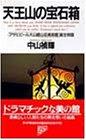 天王山の宝石箱―「アサヒビール大山崎山荘美術館」誕生物語