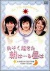 「おそ朝&おそ昼」番組10周年・そしてこれから [DVD] / 松居直美, 森尾由美, 磯野貴理子 (出演)