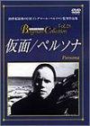 仮面/ペルソナ [DVD] 北野義則ヨーロッパ映画ソムリエのベスト1967年