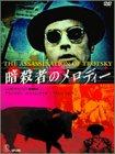 暗殺者のメロディ [DVD] 北野義則ヨーロッパ映画ソムリエのベスト1972年