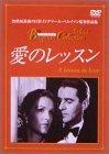 愛のレッスン [DVD] 北野義則ヨーロッパ映画ソムリエのベスト1966年