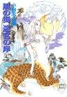 風の海 迷宮の岸〈上〉 十二国記 講談社X文庫―ホワイトハート