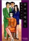 幸せの時間 (1) (Action comics) [コミック] / 国友 やすゆき (著); 双葉社 (刊)