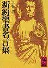 新約聖書名言集 (講談社学術文庫 281)