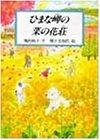 ひまな岬の菜の花荘 (PHP創作シリーズ)