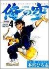 俺の空—This is super exciting story (三四郎編4) (ヤングジャンプ・コミックス)