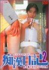 尻を撫でまわし続けた男 痴漢日記2 [DVD]