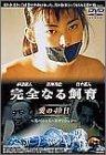 完全なる飼育 愛の40日 [DVD]