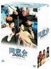 同窓会 DVD-BOX -