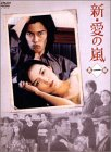新・愛の嵐 DVD-BOX 第1部 / 藤谷美紀, 要潤, 渡辺裕之 (出演)