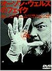 オーソン・ウェルズのフェイク [DVD] 北野義則ヨーロッパ映画ソムリエのベスト1978年