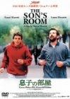 息子の部屋 [DVD] 北野義則ヨーロッパ映画ソムリエのベスト2002第3位