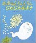 おばけのどろんどろんとぴかぴかおばけ (絵本・子どもの世界 17)
