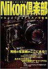 Nikon倶楽部―プロフェッショナルカメラ図鑑 (講談社MOOK)