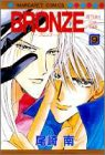 BRONZE 9―ZETSUAI since 1989 (マーガレットコミックス)