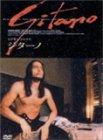 ジターノ [DVD]