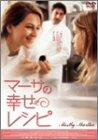 ドイツの映画監督サンドラ・ネットルベック「マーサの幸せレシピ」 Sandra Nettelbeck [DVD]