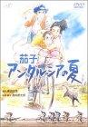 茄子 アンダルシアの夏 [DVD]