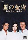 星の金貨 DVD-BOX -