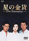 星の金貨 DVD-BOX / 酒井法子, 大沢たかお, 竹野内豊, 西村知美, 細川直美 (出演)