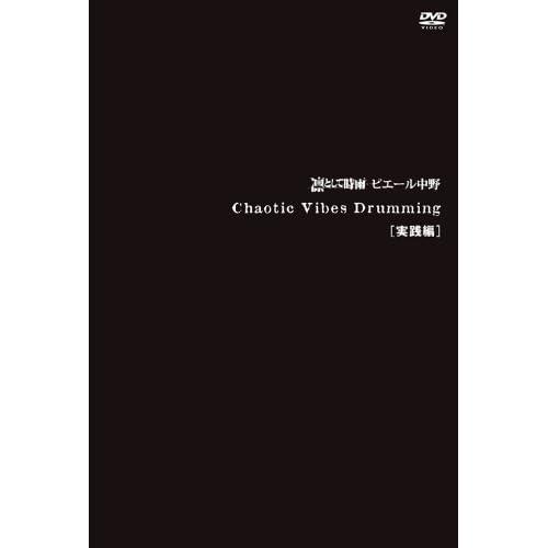 Chaotic Vibes Drumming 実践編 [DVD]をAmazonでチェック!