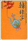 韓非子 (角川ソフィア文庫―ビギナーズ・クラシックス 中国の古典)