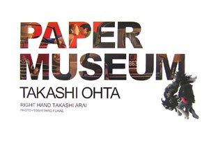 PAPER MUSEUM―太田隆司作品集