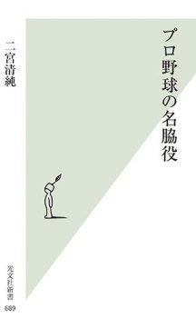 プロ野球の名脇役 (光文社新書)