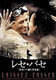 レセ・パセ[自由への通行許可証] [DVD] 北野義則ヨーロッパ映画ソムリエのベスト2003第3位