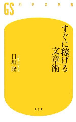 すぐに稼げる文章術 (幻冬舎新書)