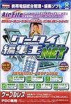 ケータイ編集王 .NET ケーブルレス