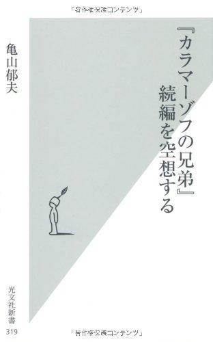 『カラマーゾフの兄弟』続編を空想する (光文社新書)