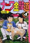 ナニワ金融道(4) (講談社漫画文庫)
