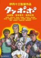 タンポポ [DVD]