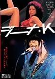 ジーナ・K [DVD]