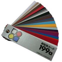 新配色カード199a