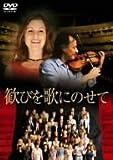 歓びを歌にのせて [DVD]北野義則ヨーロッパ映画ソムリエのベスト2005第7位