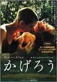 かげろう [DVD]北野義則ヨーロッパ映画ソムリエのベスト2004第10位