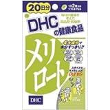 DHC 20日分メリロート