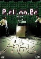 プライマー [DVD]