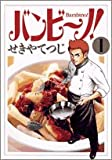 バンビ~ノ! (1) (ビッグコミックス)