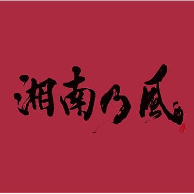 湘南乃風 ~JOKER~をAmazonでチェック!