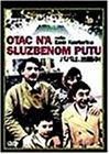 パパは、出張中! [DVD]北野義則ヨーロッパ映画ソムリエのベスト1986年