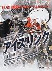 アイスリンク Jean-Philippe Toussaint [DVD]