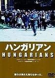 ハンガリアン [DVD]北野義則ヨーロッパ映画ソムリエのベスト1982年