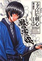るろうに剣心完全版 13―明治剣客浪漫譚 (ジャンプコミックス)