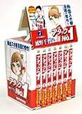 アタックNo.1 全7巻セット (ホーム社漫画文庫)